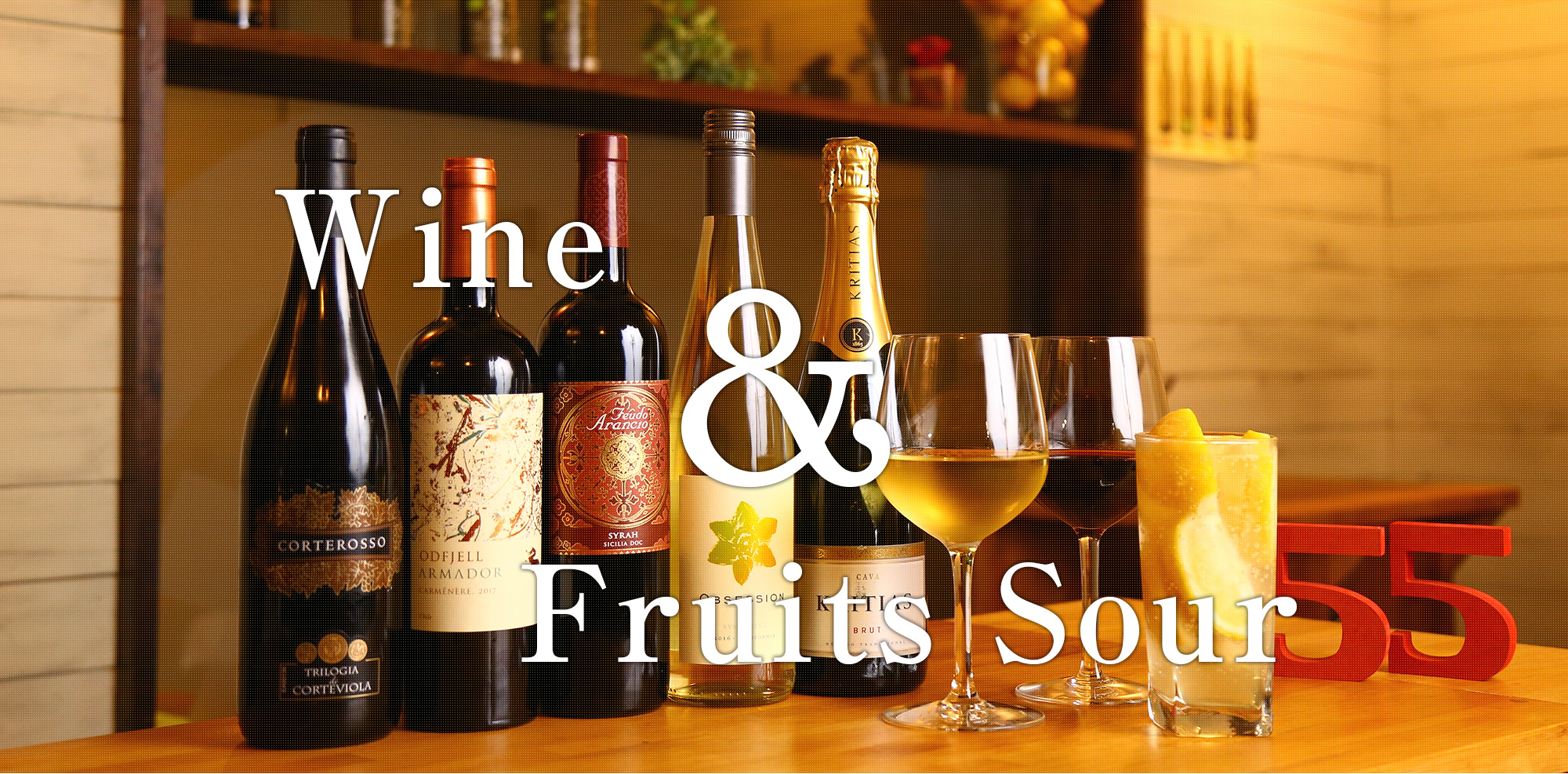 Wine & Fruits Sour